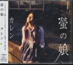 【オリコン加盟店】■カレン カセット【蛍の娘】1...の商品画像