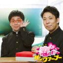 【オリコン加盟店】■パンクブーブー CD【恋のパンクブ
