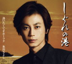 【オリコン加盟店】Bタイプ■氷川きよし CD【し...の商品画像