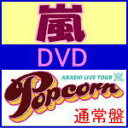 ★ライブフォトポスター付き★送料無料■通常盤■嵐 2DVD【ARASHI LIVE TOUR Popcorn】13/4/24発売【楽ギフ_包装選択】