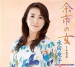【オリコン加盟店】水田竜子 カセット【余市の女】...の商品画像