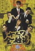 ■TVドラマ DVD【ナニワ金融道 1】06/1/27発売【楽ギフ_包装選択】【05P03Sep16】