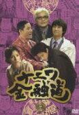 ■TVドラマ DVD【ナニワ金融道 5】06/1/27発売【楽ギフ_包装選択】【05P03Sep16】