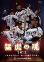 ■阪神タイガース2012年度レギュラーシーズン戦績表封入■プロ野球 DVD【猛虎の魂2012 阪神タ