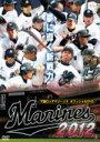 ■千葉ロッテマリーンズ2012年度戦績表封入■プロ野球 DVD【千葉ロッテマリーンズ オフィシャルD