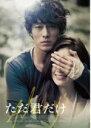 【オリコン加盟店】10%OFF+送料無料■韓国映画 Blu-ray+2DVD【ただ君だけ プレミアム