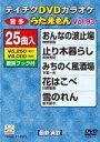 【オリコン加盟店】■テイチクDVDカラオケ DVD 【うたえもんVol.93 全25曲】 12/10/24発売【楽ギフ_包装選択】