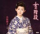 【オリコン加盟店】小桜舞子 カセット 【女の階段】12/5/23発売【楽ギフ_包装選択】