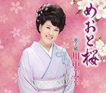 【オリコン加盟店】川中美幸 カセット【めおと桜】...の商品画像