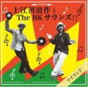 【オリコン加盟店】上江洌.清作&The BK Sounds!! CD【アイランド】12/5/30発売【楽ギフ_包装選択】