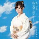 【オリコン加盟店】通常盤■岩佐美咲[AKB48] CD【もしも私が空に住んでいたら】13/1/9発売【楽ギフ_包装選択】