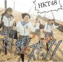 CD, DVD, 樂器 - 【オリコン加盟店】★Type-B★HKT48 CD+DVD【スキ!スキ!スキップ!】13/3/20発売【楽ギフ_包装選択】