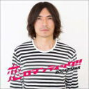 【オリコン加盟店】送料無料■ROCKETMAN CD【恋...