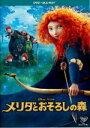 【オリコン加盟店】■ディズニー DVD+Blu-ray【メリダとおそろしの森 DVD+ブルーレイセット】12/11/21発売【楽ギフ_包装選択】