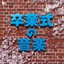 乐天商城 - 【オリコン加盟店】V.A. CD【実用ベスト 卒業式の音楽】13/5/22発売【楽ギフ_包装選択】