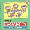 キッズ CD13/7/31発売