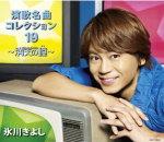 【オリコン加盟店】送料無料■Bタイプ■氷川きよし...の商品画像