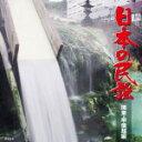 民謡 CD【日本の民謡 関東・甲信越編】13/8/7発売【楽ギフ_包装選択】