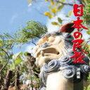 民謡 CD【日本の民謡 沖縄編】13/8/7発売【楽ギフ_包装選択】
