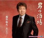 【オリコン加盟店】西方裕之 カセット【男の酒場/...の商品画像