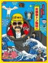 【オリコン加盟店】■通常盤■お笑い DVD【FNS27時間テ