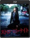 【オリコン加盟店】■映画 Blu-ray【ストロベリーナイト Blu-rayスタンダード・エディション】13/7/17発売【楽ギフ_包装選択】