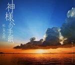 【オリコン加盟店】杉良太郎 カセット【神様への手...の商品画像