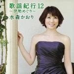 【オリコン加盟店】送料無料■水森かおり カセット...の商品画像