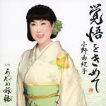 【オリコン加盟店】小野由紀子 カセット【覚悟をき...の商品画像