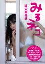 DVD>アイドル>アイドル名・わ行商品ページ。レビューが多い順(価格帯指定なし)第4位