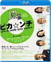 【オリコン加盟店】★嵐主演★映画 Blu-ray【ピカ☆ンチ LIFE IS HARD だけど HAPPY】14/8/27発売[代引不可] 【ギフト不可】