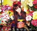 初回盤★写真集ブックレット付■送料無料■喜多村英梨 CD14/4/9発売