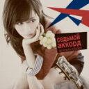【オリコン加盟店】Type-A★DVD付■前田敦子 CD+DVD【
