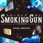 オリコン加盟店TVドラマサントラCDフジテレビ系ドラマ「SmokingGun〜決定的証拠〜」オリジナ