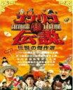 【オリコン加盟店】■ココリコ DVD【ココリコA級伝説