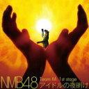 【オリコン加盟店】送料無料■NMB48 CD【Team M 1st Stage 「アイドルの夜明け」】14/1/1発売【楽ギフ_包装選択】