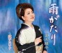 夏木綾子 CD15/3/25発売