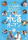 【オリコン加盟店】10%OFF■とんねるず DVD【とんね