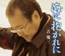 吉幾三 CD【海に抱かれに】15/1/28発売【楽ギフ_包装選択】【05P03Sep16】