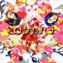 通常盤■アルスマグナ CD15/2/18発売