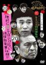通常盤■ダウンタウン DVD14/12/3発売