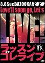 【オリコン加盟店】10%OFF■8.6秒バズーカー DVD【...