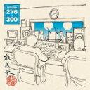 【オリコン加盟店】ブックレット封入■送料無料■お笑い 2CD-ROM【放送室VOL.276〜300】15/3/25発売【楽ギフ_包装選択】