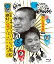 【オリコン加盟店】10%OFF■バラエティ Blu-ray【ダ