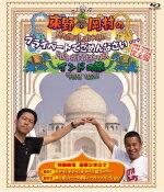 オリコン加盟店バラエティBlu-ray東野・岡村のプライベートでごめんなさい…インドの旅プレミアム完