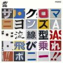 ■通常盤■ザ・クロマニヨンズ CD【流線型/飛び乗れ!!ボニー!!】11/3/2発売【楽ギフ_包装選択】
