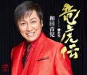 和田青児 カセット【竜虎伝/俺たち】16/2/3発売【楽ギフ_包装選択】