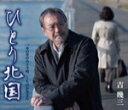 吉幾三 CD【ひとり北国】16/1/27発売【楽ギフ_包装選択】【05P03Sep16】