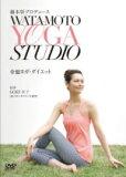 10��OFF��GORI�ܲ�[�ƽ�]��DVD�����ܾ��ץ�ǥ塼�� Watamoto YOGA Studio ���ץ襬���������åȡ�13/7/31ȯ��ڳڥ���_��������ۡ�05P09Jul16��