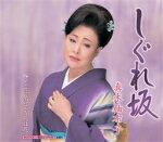 【オリコン加盟店】真木柚布子 カセット【しぐれ坂...の商品画像